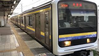 209系2100番台マリC610編成蘇我発車