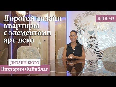 Дорогой дизайн квартиры с элементами арт-деко. - Блог №42
