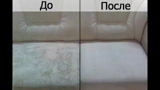 видео Как почистить диван в домашних условиях от грязи и пятен