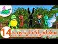 اناشيد الروضة - تعليم الاطفال - مغامرات ارنوب الحلقة ( 14 ) إختفاء أرنوب - بدون موسيقى - بدون ايقاع