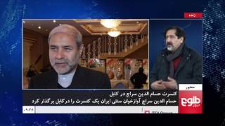 MEHWAR: Iranian Traditional Music Concert In Afghanistan Discussed