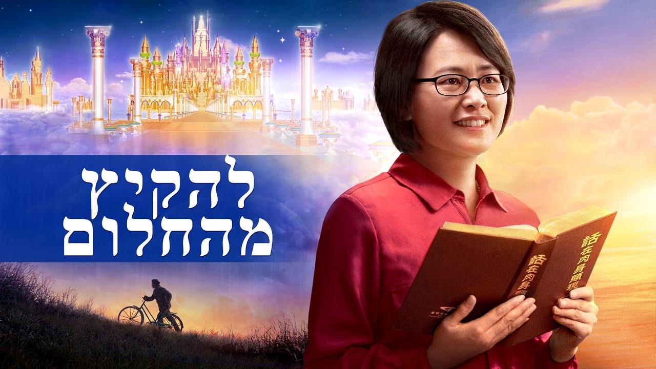 סרט משיחי בעברית   'להקיץ מהחלום'   טריילר רשמי