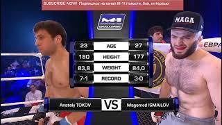 Анатолий Токов  VS  Магомед Исмаилов