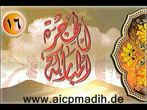 16 8 Al-Hijratul Mubarakah - الهجرة المباركة (www.aicpmadih.de) mp3 wave sound