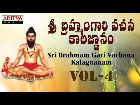 Sri Brahmam Gari