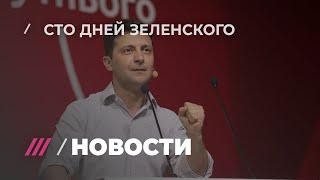 Что успел сделать президент Украины