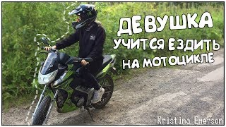 ✔ДЕВУШКА УЧИТСЯ ЕЗДИТЬ НА МОТОЦИКЛЕ|GIRL LEARNING TO RIDE A MOTORCYCLE ✔