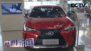 [中国新闻] 新闻观察:中国多地出招扩大汽车消费 | CCTV中文国际