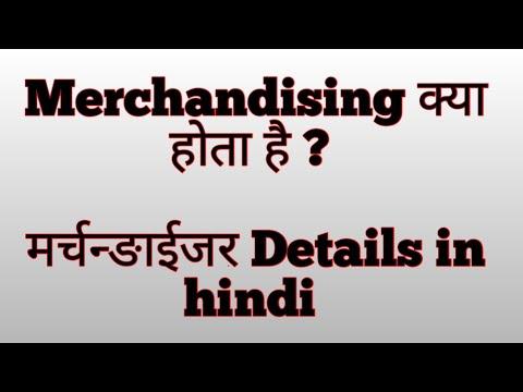 Fashion Merchandising | Merchandiser full details in hindi | Retail Management  Visual Merchandising