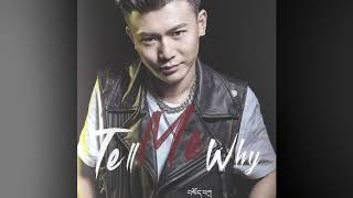 Скачать New Song Tell Me Way By Sonta 2019 བས ད བཀ ཅ འ ཕ ར ༢༠༡༩