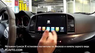 Mitsubishi Lancer X установка магнитолы на Android и камеры заднего вида