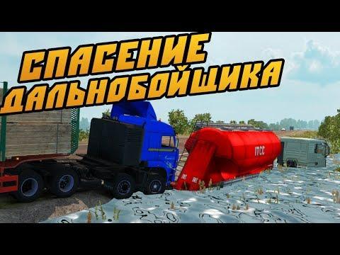 СПАСЕНИЕ ДАЛЬНОБОЙЩИКА, БЕНЗОВОЗ УШЕЛ ПОД ВОДУ - Euro Truck Simulator 2