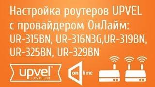 Налаштування роутерів UPVEL з провайдером ОнЛайм 1