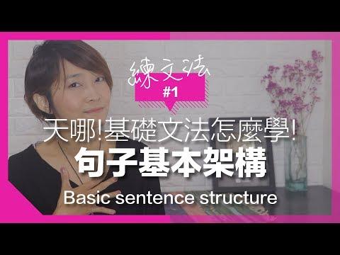 【練文法】 #1天哪!英文文法到底該怎麼學?! // 淺談句子基本結構