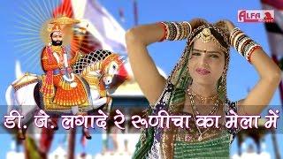 DJ Lagade Re Runicha Ka Mela Mein   Baba Ramdevji Song   Rajasthani DJ Song