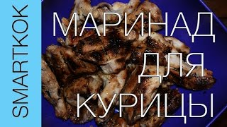 РЕЦЕПТ МАРИНАДА ДЛЯ ШАШЛЫКА ИЗ КУРИЦЫ #SK РЕЦЕПТЫ