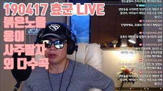 가수 효군의 LIVE 음악 방송입니다