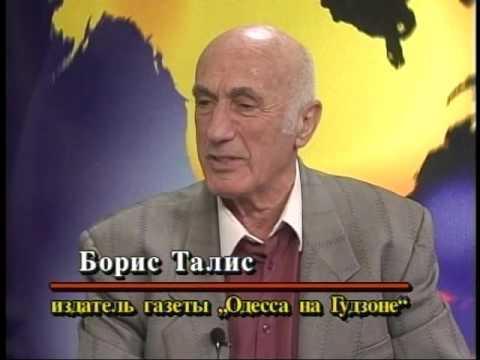 BORIS TENZER, INTERVIEW WITH BORIS TALIS, 70 YEARS ANNIVERSARY (January 7, 2008, New York)