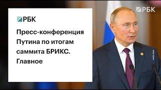 Путин на БРИКС. Пресс-конференция по итогам саммита БРИКС 2019