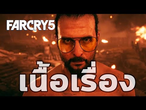 Far Cry 5 : เนื้อเรื่อง  by The Moof