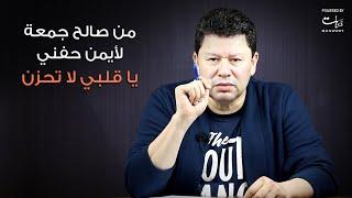 رضا عبدالعال l من صالح جمعة لايمن حفني يا قلبي لا تحزن