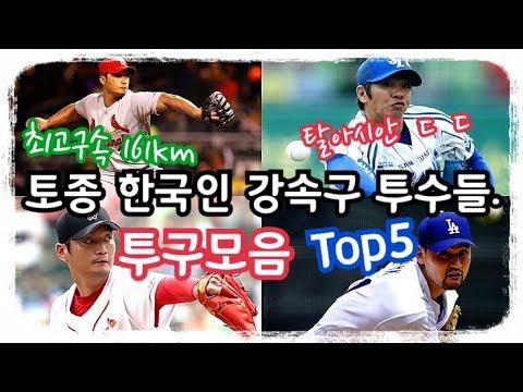 최고구속 160km! 토종 한국인 강속구 투수 top5 .