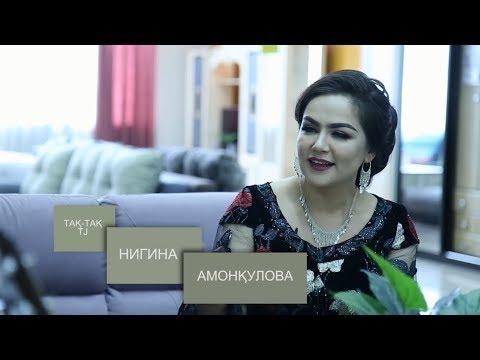"""Так-так бо Нигина Амонкулова. Суруди """"Рафти"""" (2019)"""