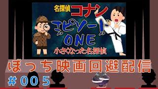 """【ぼっち映画回避】名探偵コナン エピソード""""ONE"""" 小さくなった名探偵【#005】"""