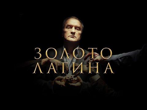 Сериал Золото Лагина 6, 7 серия / ПРЕМЬЕРА / НТВ / Детектив / Дата выхода (2021)