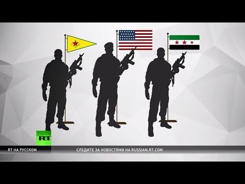 Друг нашего друга — враг: союзники США в Сирии воюют между собой