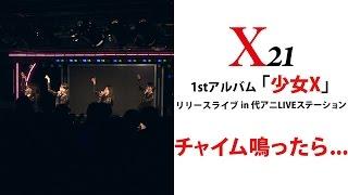 4月29日に発売されるX21ファーストアルバム「少女X」の リリースを記念したミニライブ&握手会、撮影会イベントが 代アニLIVEステーションで行われました!! ◇X21 avex ...