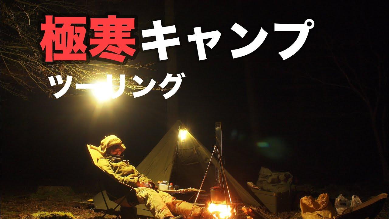 【極寒】キャンプツーリング