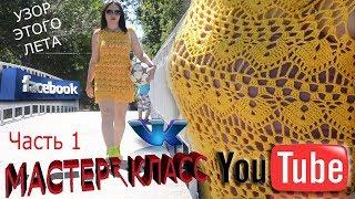 МАСТЕР-КЛАСС!  Как связать платье крючком.  ЧАСТЬ 1.  Второе платье из коллекции