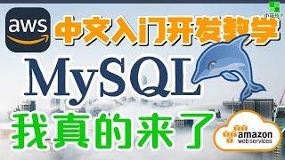 AWS 中文入门开发教学 - 部署一个DB应用 - MySQL:我来了 mysql @docker @aws ec2 p.20【1级会员】