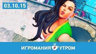 Игромания Утром, 3 октября 2015 Fallout 4, Deus Ex, Street Fighter V, Far Cry, Apple