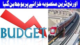Orange Line Train Plan Became Load On Pakistan Treasure | Dunya News