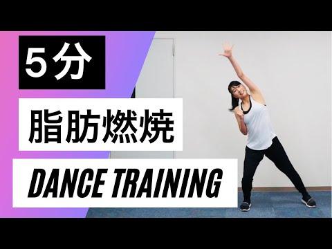 [ダンストレーニング]5分間!脂肪燃焼ダンストレーニング!初心者OK♪宅トレ♪
