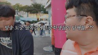 ?담배피는 중학생 선도방송中 위급상황?!?