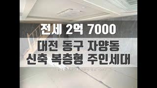 대전 동구 자양동 신축 복층형 주인세대 전세 (전세자금…