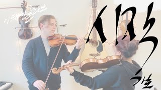 Gaho - Start  -  Itaewon class OST - Violin & Viola cover by The Eight Strings