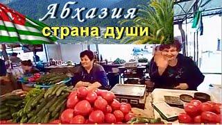 Рынок в СУХУМэто место должен посетить каждый турист🙃Абхазия Май 2021.Местный колоритобщение💓