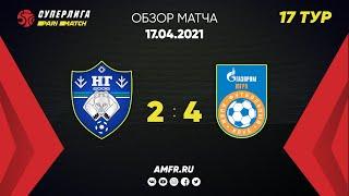 Париматч Суперлига 17 й тур Новая генерация Газпром Югра 2 4 Матч 2