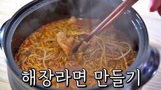 해장 라면 맛있게 끓이는 방법 | 숙주와 대패삼겹살이 …