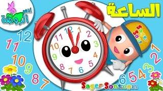 اناشيد الروضة - تعليم الاطفال - قراءة الساعة tell the time - بدون موسيقى - بدون ايقاع