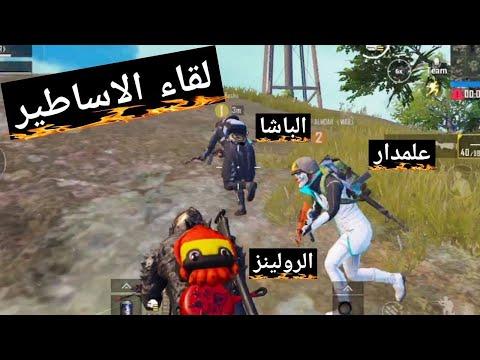 لقاء الاساطير محمد الباشا وعلمدار وعلاوي رولينز 🔥 ببجي موبايل PUBG Mobile