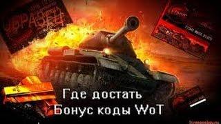 Как получить халявное золото в World Of Tanks!