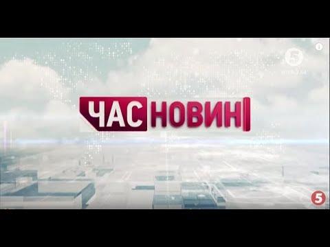 час новин 5 канал