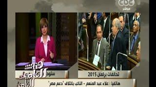 هنا العاصمة | حزب مستقبل وطن يعلن العودة إلى ائتلاف دعم مصر | ج 2