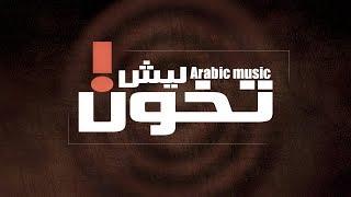 اغاني سورية 2019 | ليش تخون | توزيع جديد