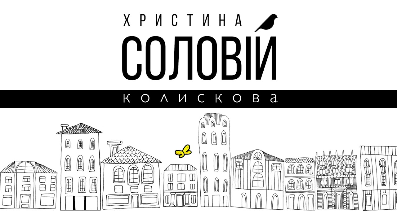 Христина Соловій - Колискова